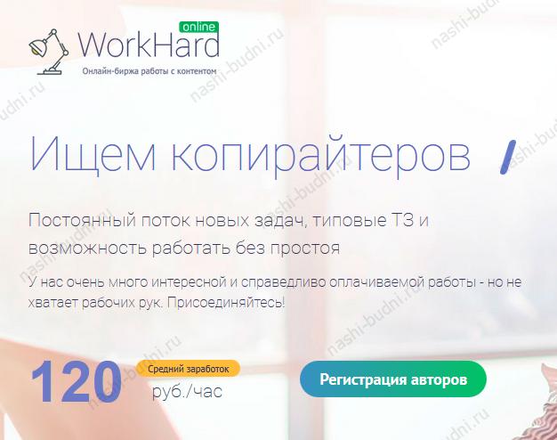 Мой отзыв о бирже копирайтинга Workhard Online